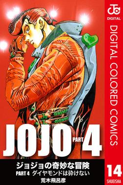 ジョジョの奇妙な冒険 第4部 カラー版 14-電子書籍