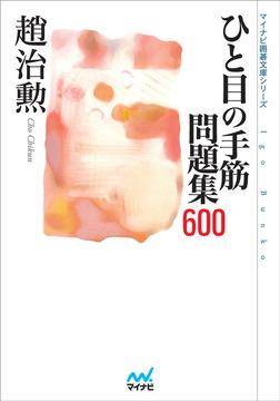 ひと目の手筋 問題集600-電子書籍