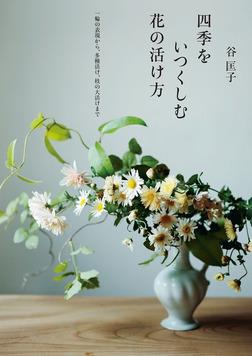 四季をいつくしむ花の活け方-電子書籍
