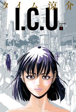 I.C.U. 1巻-電子書籍