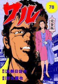 ワル【完全版】 78