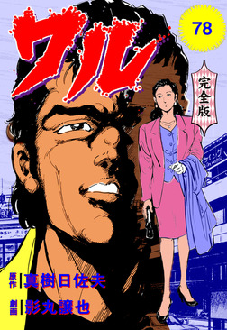 ワル【完全版】 78-電子書籍