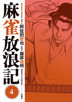 麻雀放浪記 / 4-電子書籍