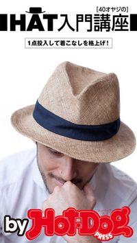 バイホットドッグプレス 40オヤジのHAT入門講座 2015年 6/12号
