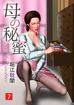母の秘蜜 7話-電子書籍