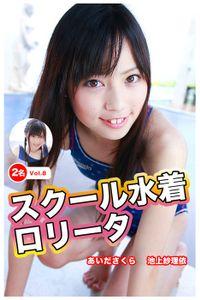 【ロリ】スクール水着ロリータ Vol.8 / あいださくら&池上紗理依