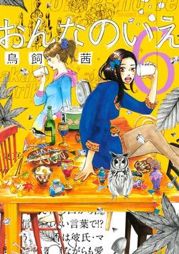おんなのいえ(6)-電子書籍