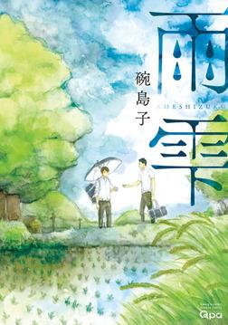 雨雫-電子書籍