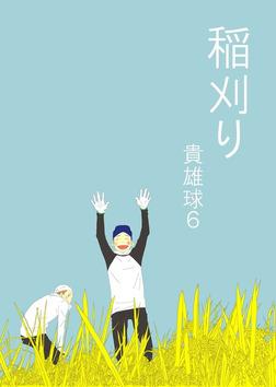 稲刈り-電子書籍