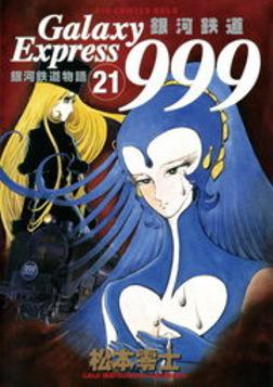 銀河鉄道999(21)-電子書籍
