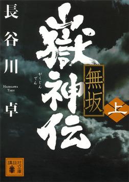 嶽神伝 無坂(上)-電子書籍