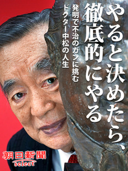 やると決めたら、徹底的にやる 発明で不治のガンに挑むドクター中松の人生-電子書籍