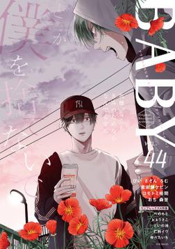 BABY vol.44-電子書籍