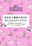 自分史上最高の幸せを手に入れるワークブック~潜在意識を一瞬で書き換えて、人生にワンランク上の奇跡を起こす魔法