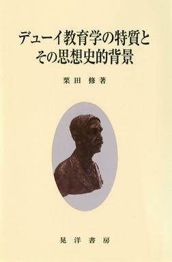 デューイ教育学の特質とその思想史的背景-電子書籍