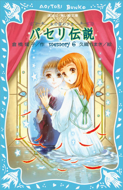 パセリ伝説 水の国の少女 memory 6-電子書籍