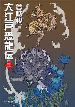 大江戸恐龍伝 三-電子書籍