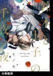鈴木と王子の千夜一夜【分冊版】(ふゅーじょんぷろだくと)
