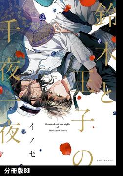 鈴木と王子の千夜一夜【分冊版】(8)-電子書籍