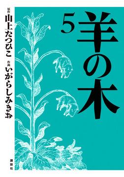 羊の木(5)-電子書籍