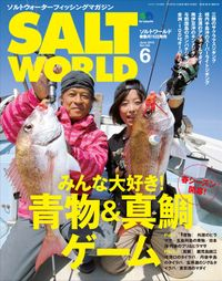SALT WORLD 2018年6月号 Vol.130