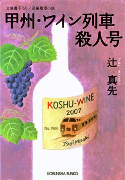 甲州・ワイン列車殺人号-電子書籍
