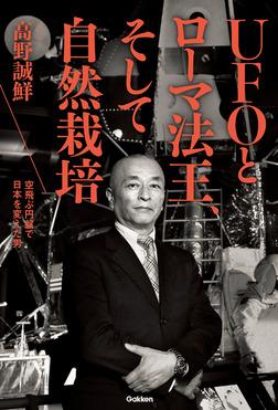 UFOとローマ法王、そして自然栽培 空飛ぶ円盤で日本を変えた男-電子書籍