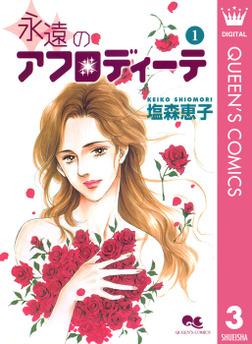アフロディーテシリーズ 3 永遠のアフロディーテ 1-電子書籍