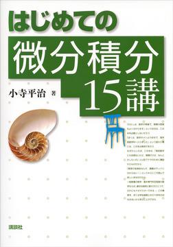 はじめての微分積分15講-電子書籍