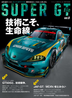 AUTOSPORT特別編集 SUPER GT FILE Ver.8-電子書籍
