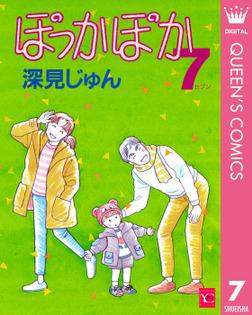 ぽっかぽか 7-電子書籍