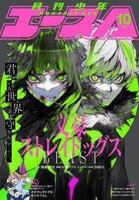 【電子版】少年エース 2021年10月号