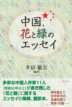 中国、花と緑のエッセイ-電子書籍