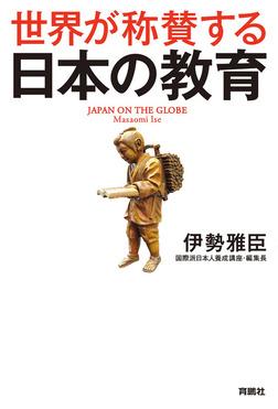 世界が称賛する 日本の教育-電子書籍