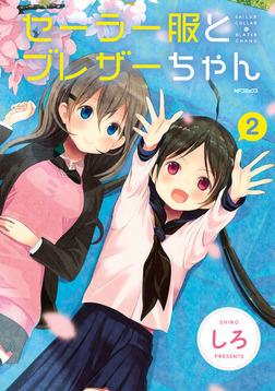 セーラー服とブレザーちゃん 2-電子書籍