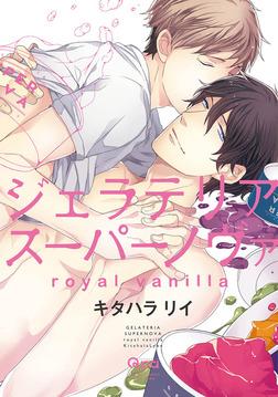 ジェラテリアスーパーノヴァ royal vanilla 【電子限定特典付き】-電子書籍