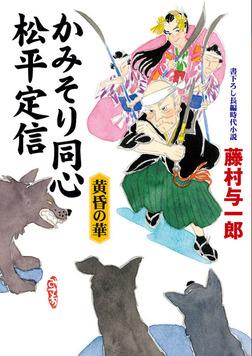 かみそり同心 松平定信 黄昏の華-電子書籍