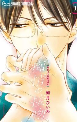 痴情の接吻(1)-電子書籍