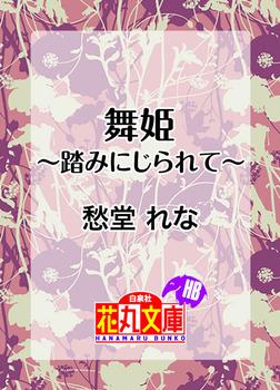 舞姫~踏みにじられて~-電子書籍