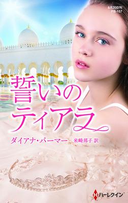誓いのティアラ-電子書籍