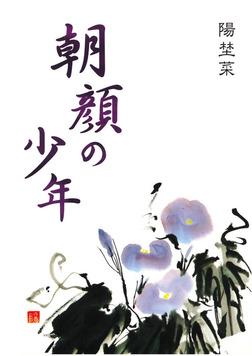 朝顔の少年-電子書籍