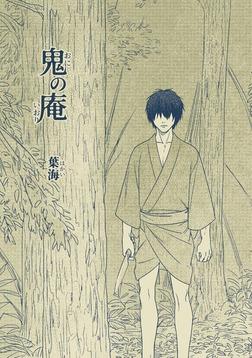 鬼の庵-電子書籍