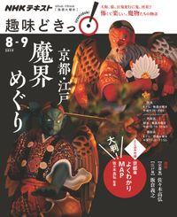 NHK 趣味どきっ!(火曜) 京都・江戸 魔界めぐり2019年8月~9月