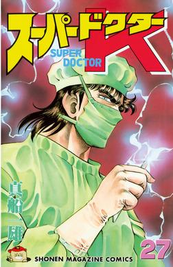 スーパードクターK(27)-電子書籍