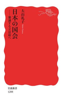 日本の国会 審議する立法府へ-電子書籍