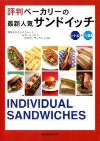 評判ベーカリーの最新人気サンドイッチ レシピ+パン配合
