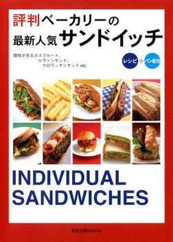 評判ベーカリーの最新人気サンドイッチ レシピ+パン配合-電子書籍