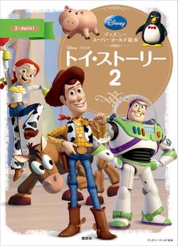 ディズニースーパーゴールド絵本 トイ・ストーリー2-電子書籍