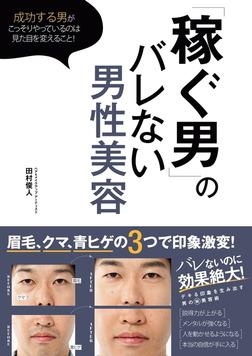 「稼ぐ男」のバレない男性美容-電子書籍