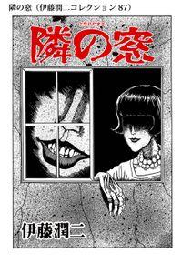 隣の窓(伊藤潤二コレクション 87)